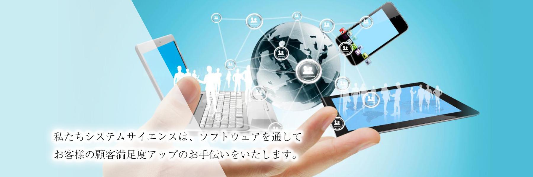 ソフトウェアを通して顧客満足と売上アップ