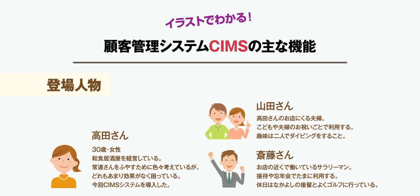 イラストでわかる顧客管理システムCIMSの主な機能