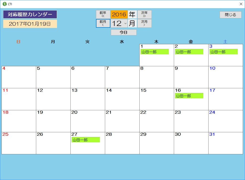 カレンダー形式の対応履歴