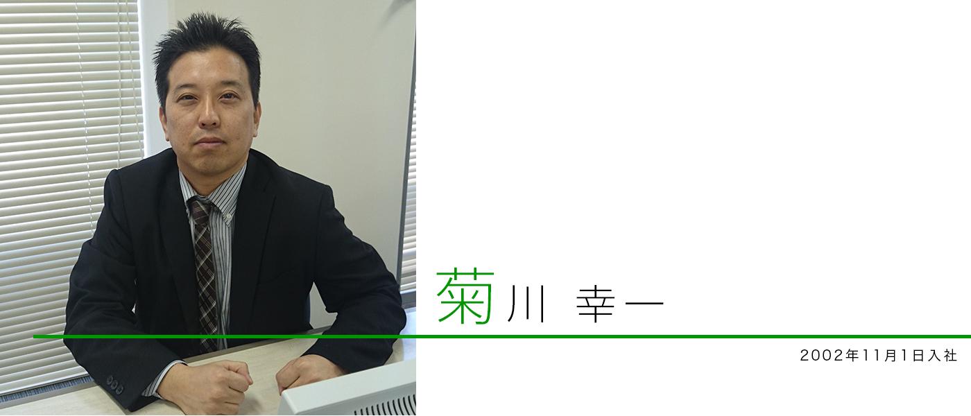 菊川 幸一