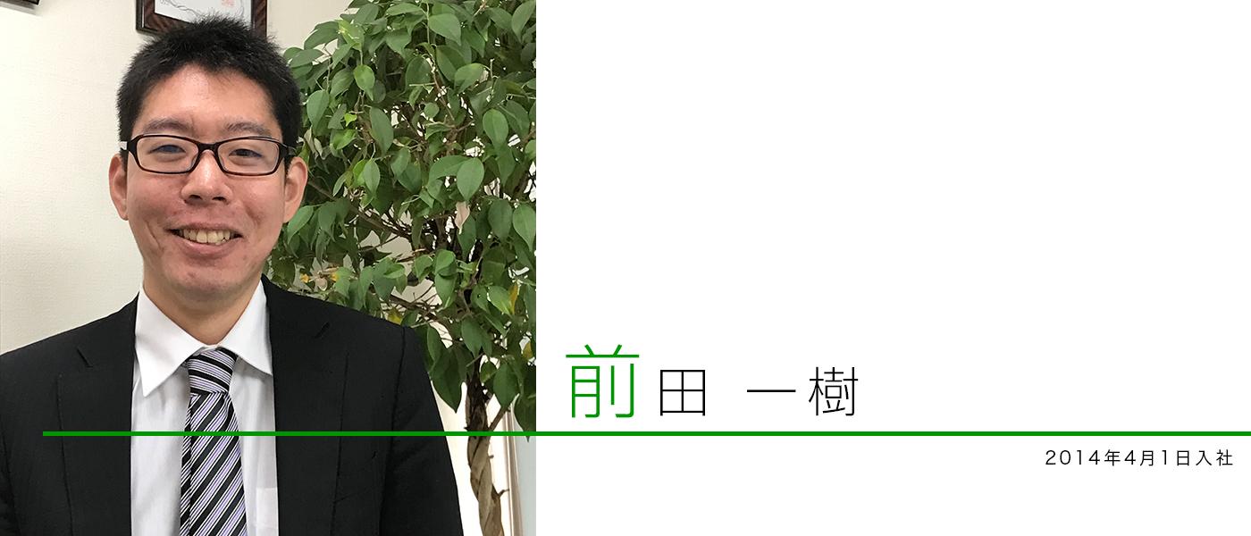 前田 一樹